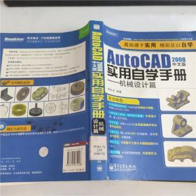 AutoCAD 2008中文版实用自学手册; 机械设计篇