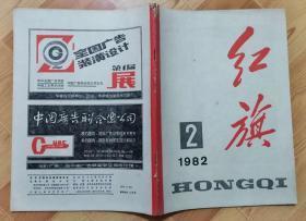 红旗杂志(1982年21本)