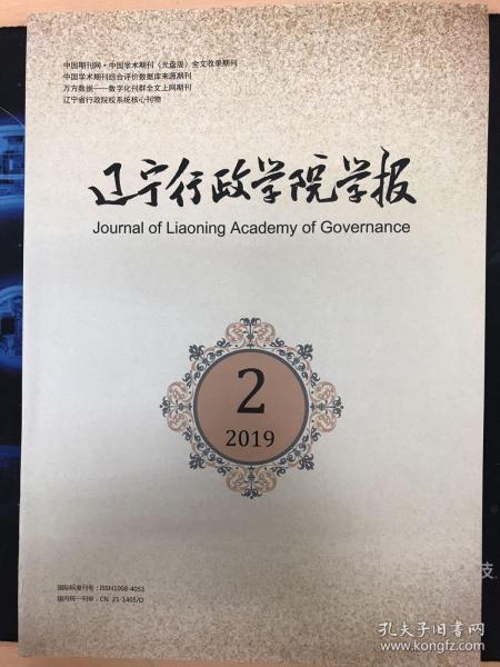 辽宁行政学院学报2019年第2期