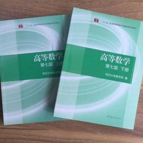 正版二手同济高等数学第七版(2册)