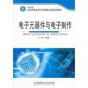 电子元器件与电子制作/21世纪全国高等教育应用型精品课规划教材