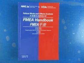 FMEA Handbook 手册 失效模式与影响分析手册