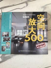 台湾设计师不传的私房秘技:空间放大设计500(畅销白金版)