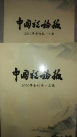 中国税务报2010年合订本上下卷