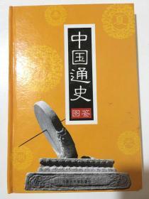中国通史图鉴(10册)