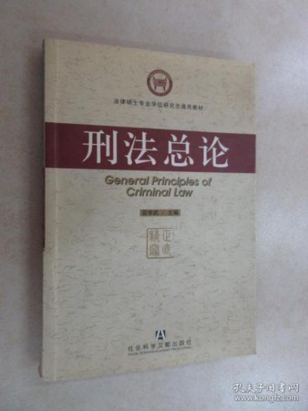 法律硕士专业学位研究生通用教材:刑法总论