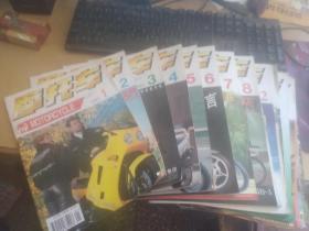 摩托车1997 1——8 11 12、 1996 5——12 、1998 2 3 20本合售