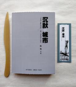 陈锐 沉默的城市 2019增订版(毛边书)