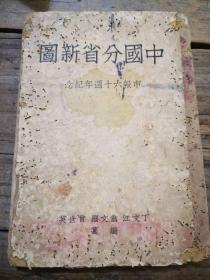 《中国分省新图 申报六十周年纪念》  36年3版  品见描述