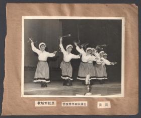 1971年四川省文艺调演大会,甘孜州代表队演出舞蹈《牧场女社员》老照片