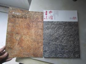 中国书法(2013.10)【赠《砚铭妙痕》】