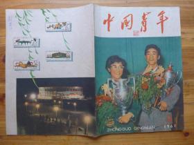 中国青年1961年第9期庄则栋《光荣归于伟大的党》《庄则栋丘钟惠合影》《第26届世乒锦标赛各单项赛前三名照片一组》