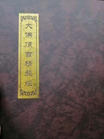 楞严经 26开精装 拼音版 全新正版包邮