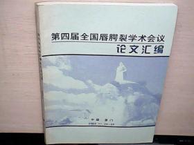 第四届全国唇腭裂学术会议论文汇编