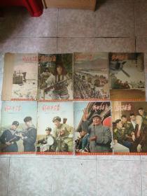 大开本巜解放军画报》1955年一月号、二月号、三月号、四月号、五月号、六月号、十一月号、十二月号八本合售