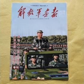 《解放军画报》。2017年8月。专刊,建军90周年阅兵,庆祝中国人民解放军。全新,请看图。