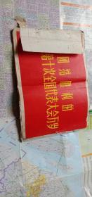 单页画:团结胜利的党的第十次全国代表大会万岁(8开活页图片1-24张)编号:7310