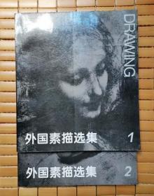 外国素描选集(1、2两册合售)
