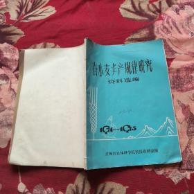 春小麦丰产规律研究资料选编 1971一1975