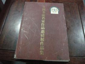 8开-全国书法名家作品邀请展作品集