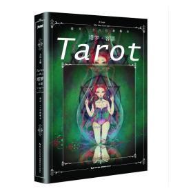 【】盛开·90后新概念·塔罗·容器 塔罗恋人