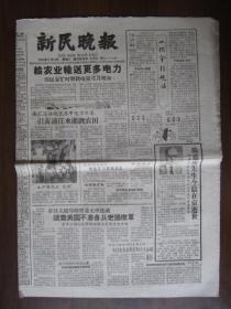 1961年8月12日新民晚报(南汇地区集中电力引黄浦江水灌溉农田;陈嘉庚先生今晨在京逝世)