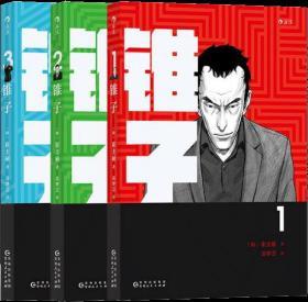 锥子(全三册)