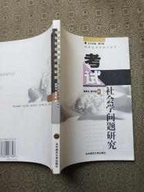 考试社会学问题研究    出版社库存新书