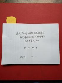清代:带100多幅精美绘图与批眉的历代<名人名地名穴>的手抄地理书(全)