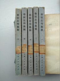 春秋左传集解(全五册)