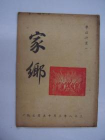 """民国38年,平装书,""""学艺诗丛""""之一《家乡》,1册全,"""