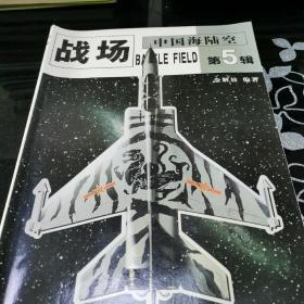 战场 中国海陆空 第5辑