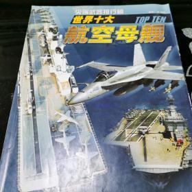 尖端武器排行榜 世界十大航空母舰