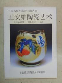 中国当代杰出青年陶艺家:王安维陶瓷艺术《景德镇陶瓷》99增刊