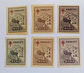 民国邮票 附捐3 资助防痨有齿+无齿全新邮票一对