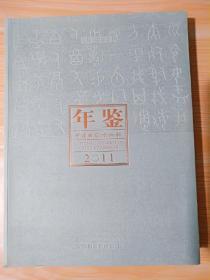 16开厚册《年鉴 中国国家博物馆2011》见图