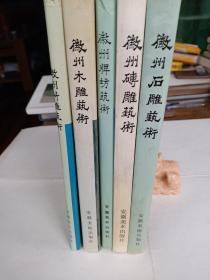 徽州石雕。砖雕。木雕。竹雕。牌坊艺术。五册精装本。合拍。