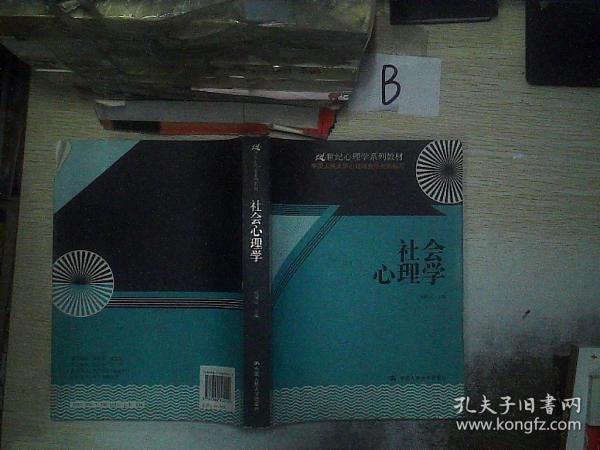 21世纪心理学系列教材:社会心理学