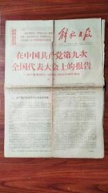 """解放日报_1969.4.28(六版全)林彪""""在中国共产党第九次全国代表大上的报告"""""""