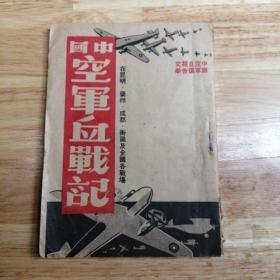 中国,空军血战记,在昆明,兰州,成都,衡阳及全国各战场,内容非常好,有亲自参加战斗的,好史料,品相也好,值得收藏。