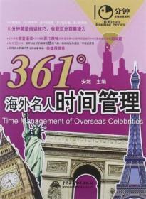 361°海外名人时间管理