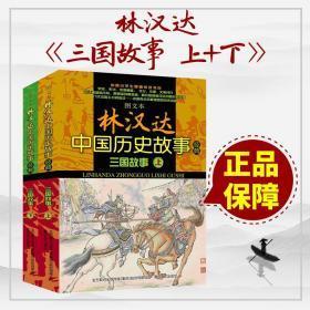 官方正版 林汉达中国历史故事集 三国故事上下2册 写给儿童的中国历史书籍 畅销书排行榜 青少年历史读本 中小学课外阅读书籍