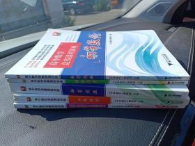 高中数学竞赛课程讲座 全套5册