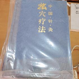 中国针灸独穴疗法    无书衣