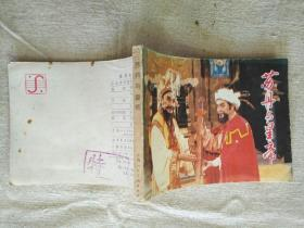 苏丹与皇帝