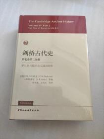 剑桥古代史第七卷第二分册