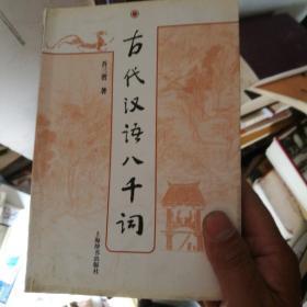 古代汉语八千词