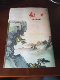 1957版布面精装本《红日》刘旦宅 凃克插图