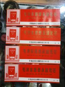 毛泽东选集第五卷书签(4张合售900元)