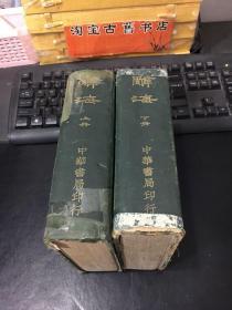 辞海(上下) 乙种本(道林纸)1936-37年初版  精装